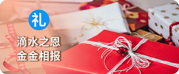 新老客户和关注我们的朋友,我们珍重珍稀您。馈赠是我们的心意。礼品是给您的祝福!客服在线!