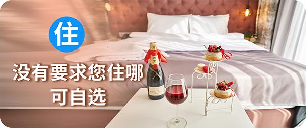 我们提供住的任何选项,从最高级的豪华酒店到普通酒店,从居家公寓到度假村,从房车营地到汽车旅馆。只要您喜欢。