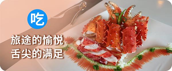 舌尖的味道是旅途中的愉悦和满足。澳洲龙虾、鲍鱼海鲜类,牛羊都是绝佳美食。让您品尝异国他乡的美食盛宴。