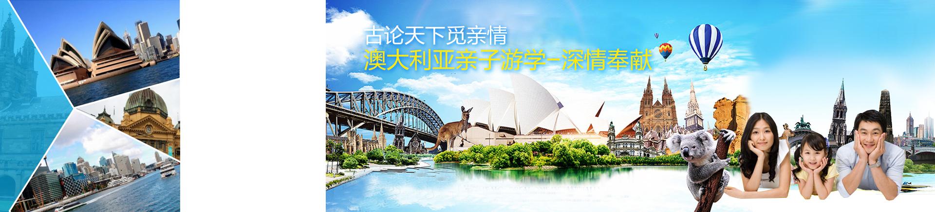 澳洲游学,澳洲亲子游