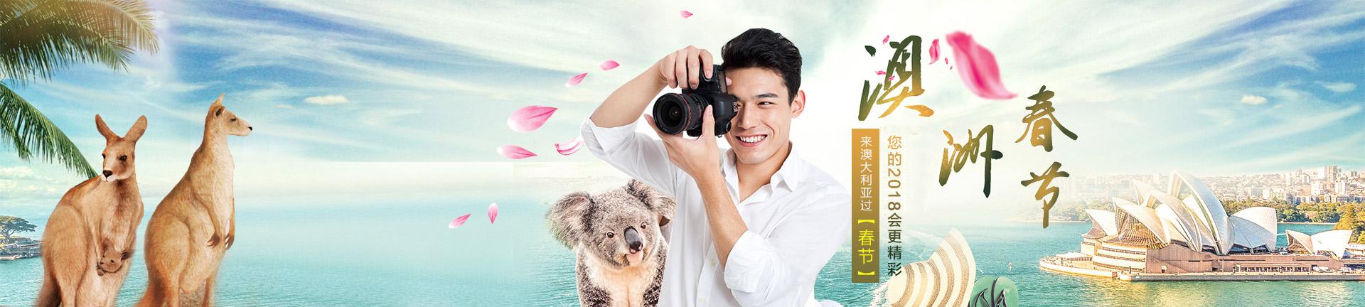 春节澳洲旅游