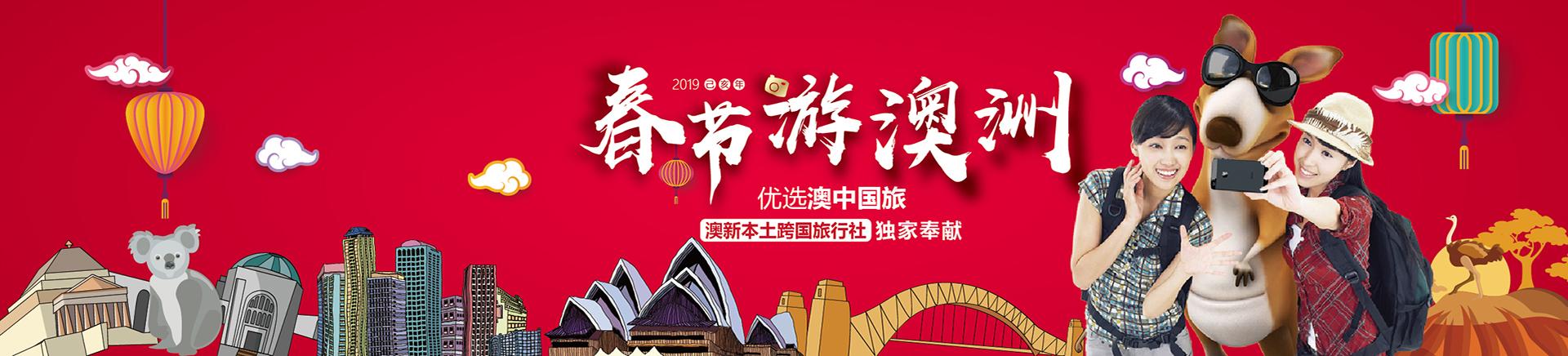 2019澳洲春节游