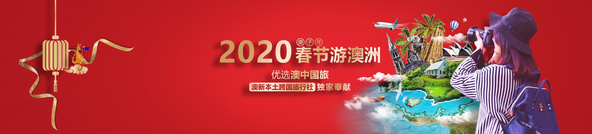 20春节精选