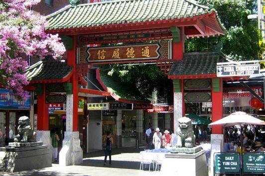 悉尼唐人街 (Chinatown Sydney)